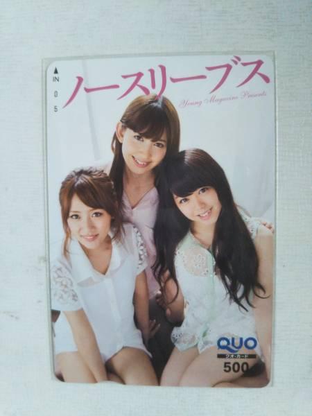 AKB48 ノースリーブス ヤングマガジン抽プレクオカード② ライブグッズの画像