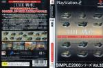SIMPLE2000シリーズ Vol.32 THE 戦車 4527823992061