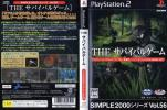 【SIMPLE2000】56 THEサバイバルゲーム 4527823992511