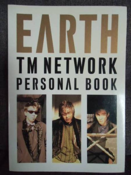 TM NETWORK写真集 【EARTH PERSONAL BOOK】 小室哲哉 木根尚登 宇都宮隆