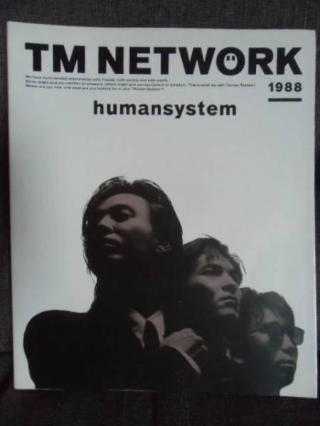 TM NETWORK写真集 humansystem ヒューマンシステム 小室哲哉 木根尚登 宇都宮隆 TMN