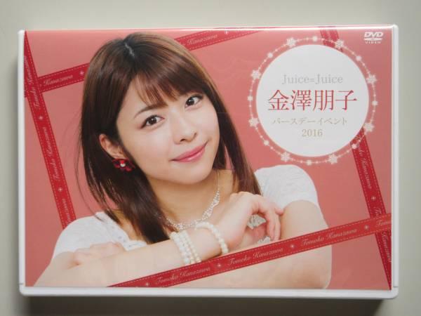 「Juice=Juice 金澤朋子 バースデーイベント2016 DVD 2枚組」 ライブグッズの画像