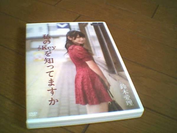 鈴木愛理 私のkeyを知ってますか DVD ℃-ute ライブグッズの画像