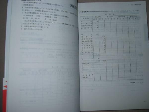 簿記2級 教材