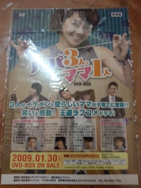 チョヒョンジェ、ユジン、シン・ソンロク、ジェヒ 『パパ3人、ママ1人』DVD非売品