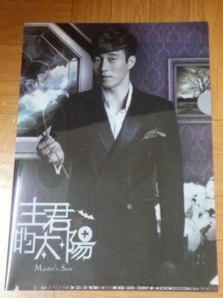 ソ・ジソブ『主君の太陽』台湾のクリアファイル A 非売品