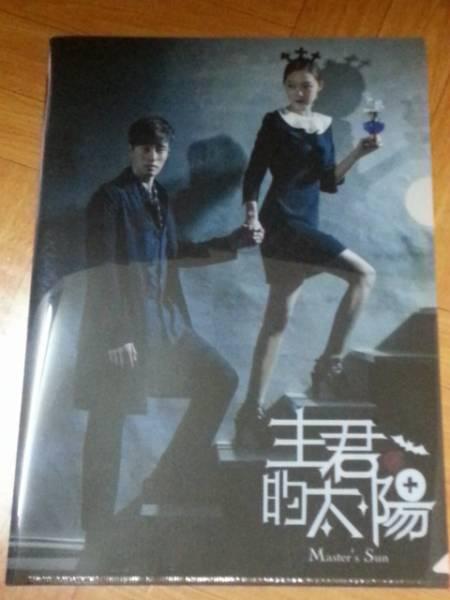ソ・ジソブ、コン・ヒョジン『主君の太陽』台湾のクリアファイル B 非売品