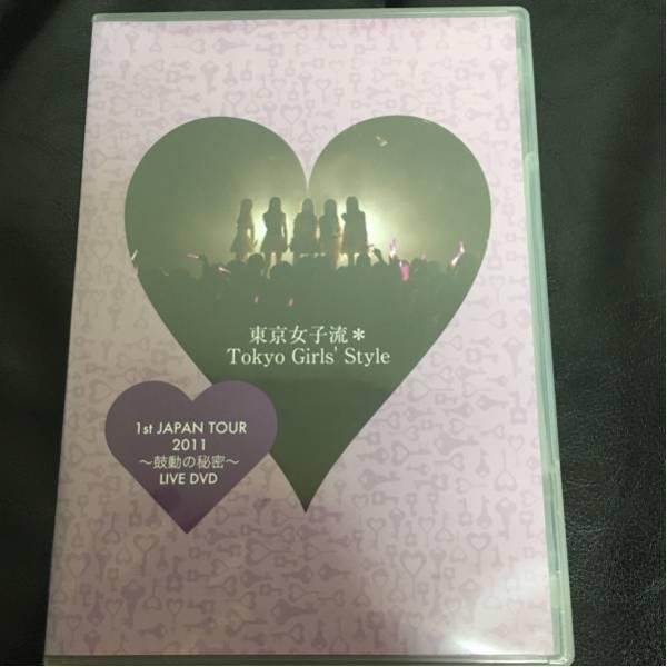 東京女子流【ローソン&HMV限定商】2011 1st JAPAN TOUR 鼓動の秘密 LIVE DVD 【通常盤】 ライブグッズの画像