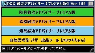 ドラクエ10 職人 ツール DQX 鍛冶アドバイザー プレミアム版_画像3