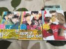 黒岩チハヤ☆3冊☆ましたの腐男子くん???巻☆帯付きあり☆?巻4月新刊☆初版本