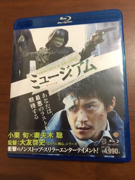 ミュージアム DVD 小栗旬 グッズの画像