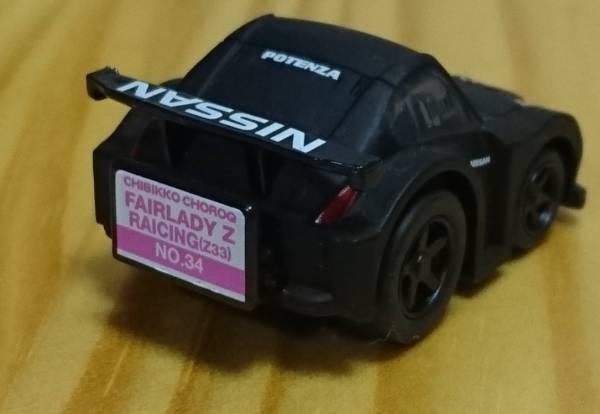 ちびっこチョロQ NO.34 フェアレディゼット レーシング(Z33) FAIRLADY Z RAICING(Z33) 黒_画像2