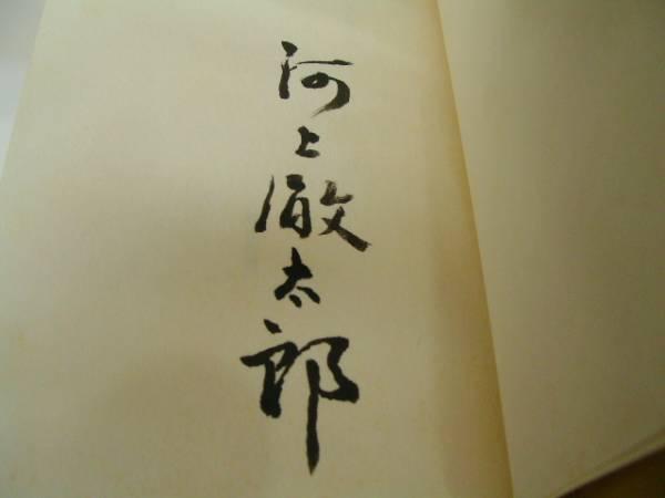 河上徹太郎 ドン・ジョヴァンニ_画像3