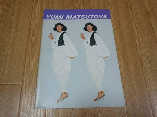 松任谷由実 1977年コンサートツアーパンフレット ライブグッズの画像