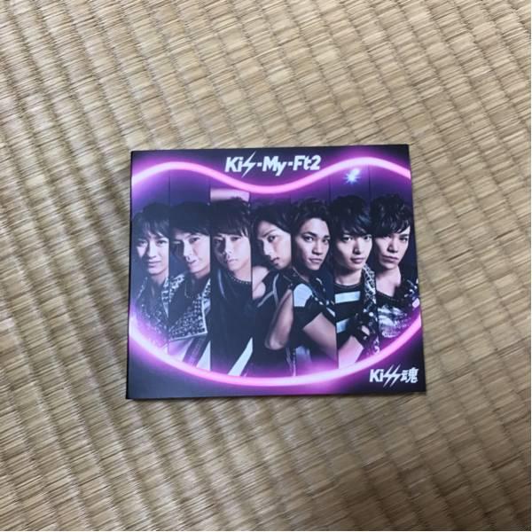 kis-my-ft2 kiss魂通常盤