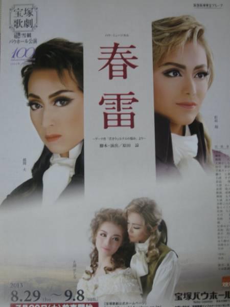 ■宝塚雪組公演チラシ■『春雷』(バウ)5枚セット
