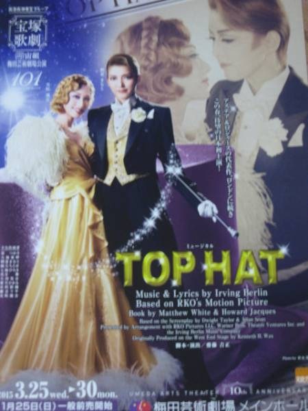 ■宝塚宙組チラシ■『TOP HAT』(梅田)5枚セット