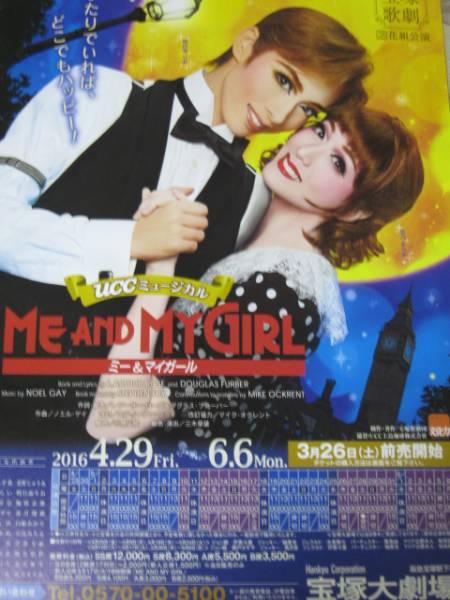 ■宝塚花組公演チラシ■『ME AND MY GIRL』(宝塚)5枚セット