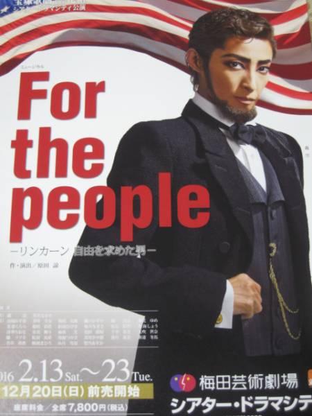 ■宝塚花組チラシ■『For the People』(梅田)5枚セット