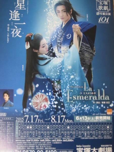 ■宝塚雪組チラシ■『星逢一夜/La Esmeralda』(宝塚)5枚