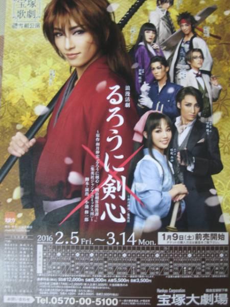 ■宝塚雪組公演チラシ■『るろうに剣心』(宝塚)5枚セット
