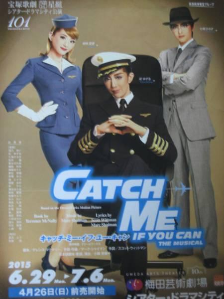 ■宝塚星組チラシ■『Catch Me If You Can』(梅田)5枚セット
