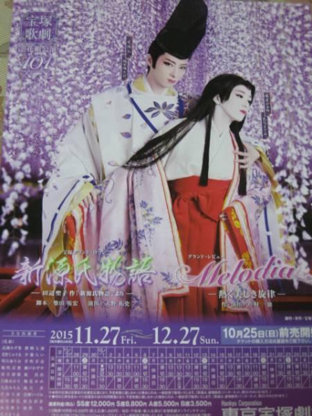 ■宝塚花組チラシ■『新源氏物語/Melodia』(東京)5枚セット