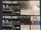 VISSEL KOBE ヴィッセル神戸 シーズンシート2017 5月3日キックオフ