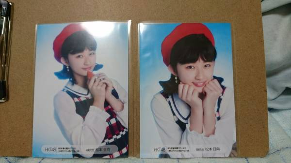 HKT48春の関東ツアー限定生写真 松本日向セミコンプ ライブグッズの画像