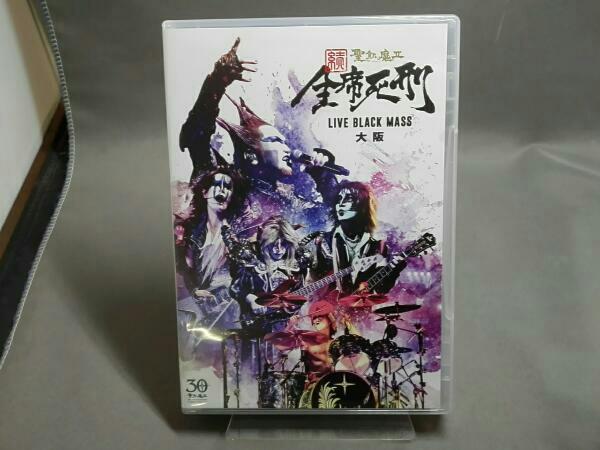 聖飢魔Ⅱ 続・全席死刑 -LIVE BLACK MASS 大阪- ライブグッズの画像