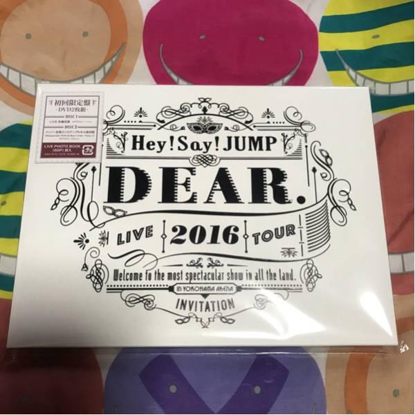 Hey!Say!JUMP LIVE TOUR 2016DEAR. 初回限定盤 DVD 新品未開封 山田涼介 コンサートグッズの画像