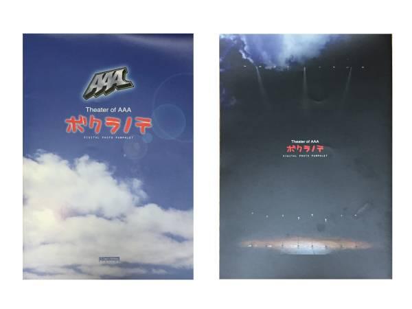 Theater of AAA ボクラノテ デジタルフォトパンフレット