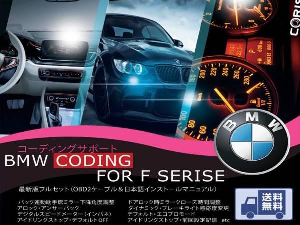 limitation sale ]*BMW F series [ newest 2017 04ver full set