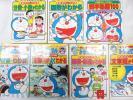 □小学館 ドラえもんの学習シリーズ 7冊セットまとめ売り 教育 漫画 マンガ ⑪