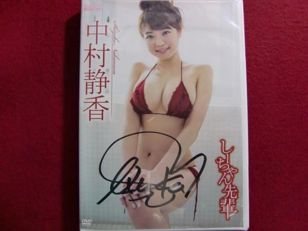中村静香 しーちゃん先輩 [DVD] サイン入り_画像1