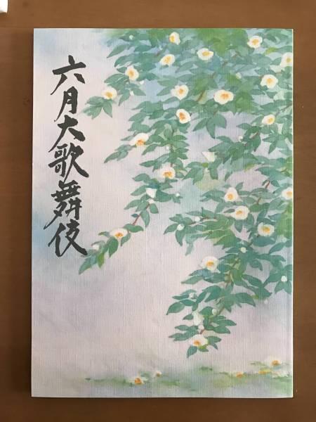 六月大歌舞伎 筋書 パンフレット 義経千本桜 染五郎 猿之助 幸四郎