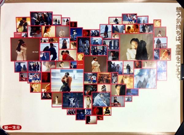 ポスター⑥ 小田和正 ポスターB1 コンサートグッズの画像