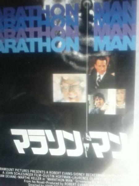 VHS マラソンマン ダスティン・ホフマン、ローレンス・オリヴィエ、マルト・ケラー 非レンタル 超美品 解説パンフレット付  1976年_画像1