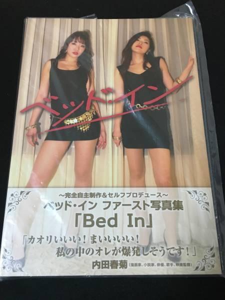 ベッド・イン ファースト写真集「Bed In」 ~完全自主制作&セルフプロデュース~
