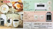 2017春フジパン 応募券18点 朝のおいしいひとときプレゼント BALMUDA ザ・トースター  SIROCA 全自動コーヒーメーカー 送料62