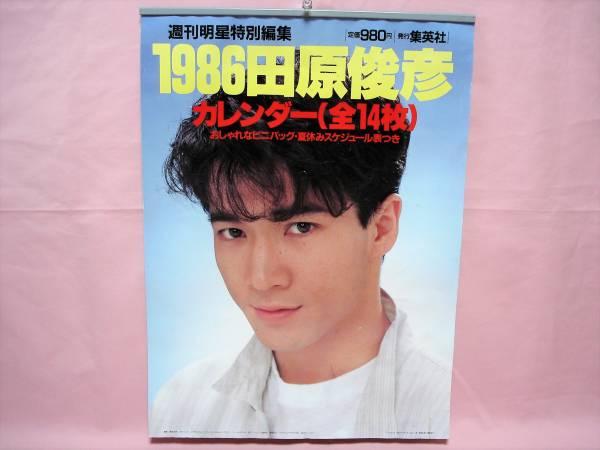 1986年カレンダー★田原俊彦トシちゃん★週刊明星特別編集/集英社