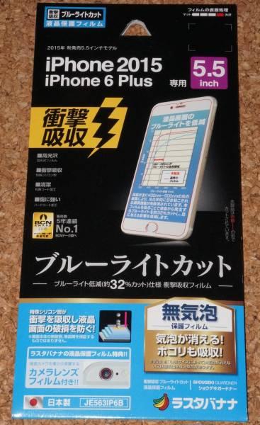 ☆新品★RASTA BANANA iPhone6s Plus / iPhone6 Plus 衝撃吸収 ブルーライトカットフィルム