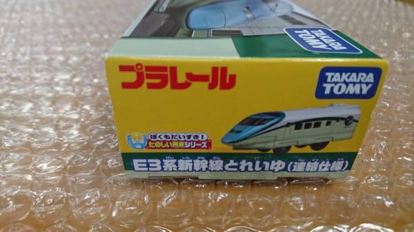 プラレール E3系新幹線とれいゆ(連結仕様)とれいゆ_画像2