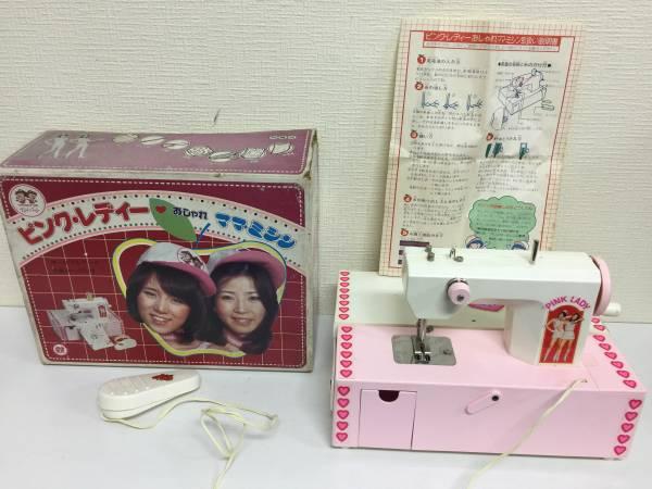 アサヒ玩具 ピンクレディー おしゃれ ママ・ミシン ジャンク   B1