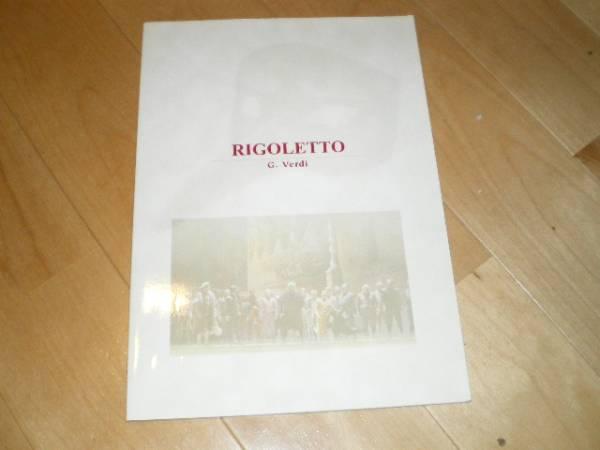 パンフレット/リゴレット//オペラ/藤原歌劇団