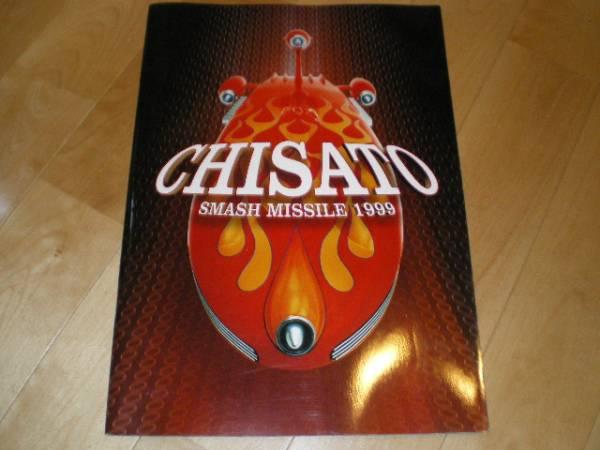 CHISATO/ツアーパンフレット/SMASH MISSILE1999