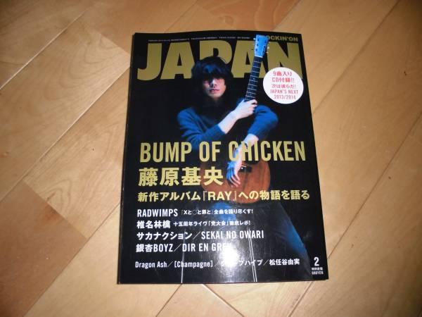 rockin'on JAPAN 2014/2 vol.431 BUMP OF CHICKEN 藤原基央/RADWIMPS/椎名林檎/サカナクション/SEKAINOOWARI/銀杏BOYZ/DIR EN GREY_画像1