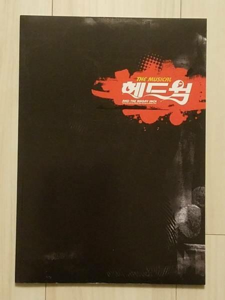 韓国ミュージカル★HEDWIG★へドウィッグ★キム・ジェウク★チョ・ジョンソク