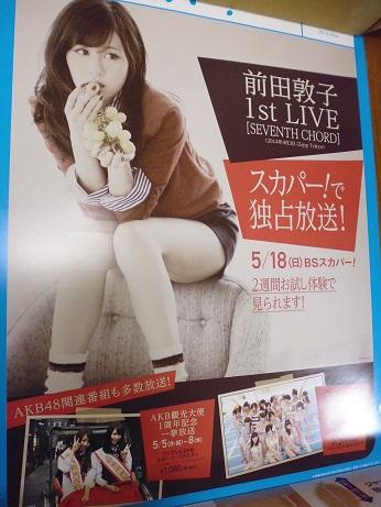 レア 前田敦子 非売品ポスター 1stシングル AKB48 ライブ・総選挙グッズの画像