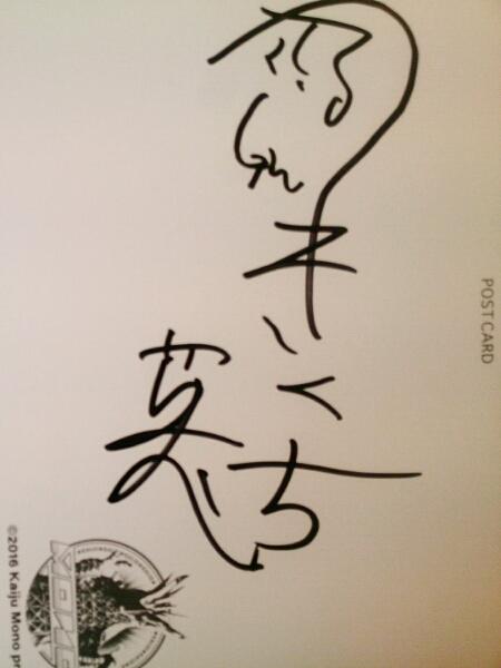 特撮映画☆大怪獣モノ きくち英一直筆サイン入り特別生写真